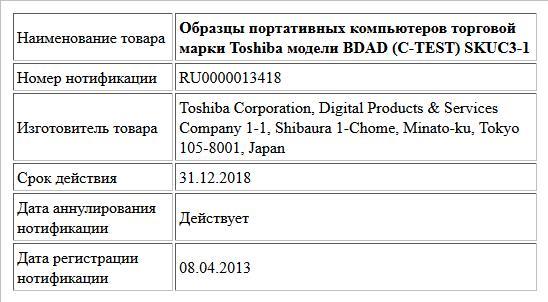 Образцы портативных компьютеров торговой марки Toshiba модели BDAD (C-TEST) SKUC3-1