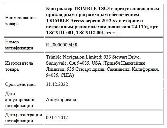 Контроллер TRIMBLE TSC3 с предустановленным прикладным программным обеспечением TRIMBLE Access версии 2012.xx и старше и встроенным радиомодемом диапазона 2.4 ГГц, арт. TSC3111-001, TSC3112-001, xx = ...