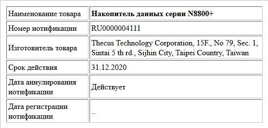 Накопитель данных серии N8800+