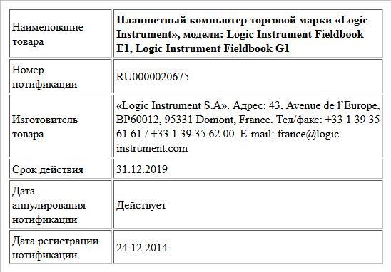 Планшетный компьютер торговой марки «Logic Instrument», модели: Logic Instrument Fieldbook E1, Logic Instrument Fieldbook G1