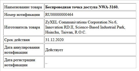 Беспроводная точка доступа NWA-3160.