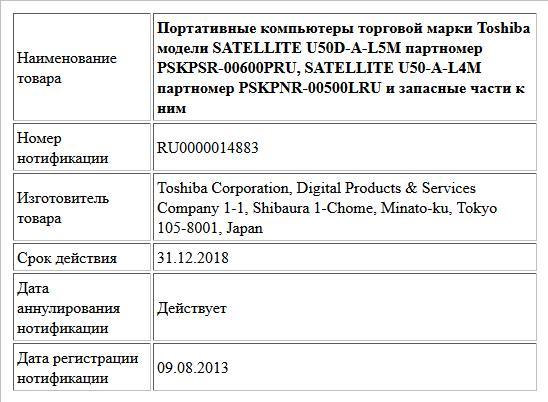 Портативные компьютеры торговой марки Toshiba модели SATELLITE U50D-A-L5M партномер PSKPSR-00600PRU, SATELLITE U50-A-L4M партномер PSKPNR-00500LRU и запасные части к ним