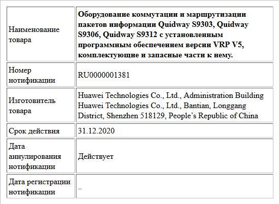 Оборудование коммутации и маршрутизации пакетов информации Quidway S9303, Quidway S9306, Quidway S9312 c установленным программным обеспечением версии VRP V5, комплектующие и запасные части к нему.