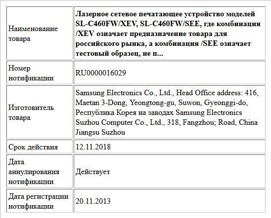 Лазерное сетевое печатающее устройство моделей SL-C460FW/XEV, SL-C460FW/SEE, где комбинация /XEV означает предназначение товара для российского рынка, а комбинация /SEE означает тестовый образец, не п...
