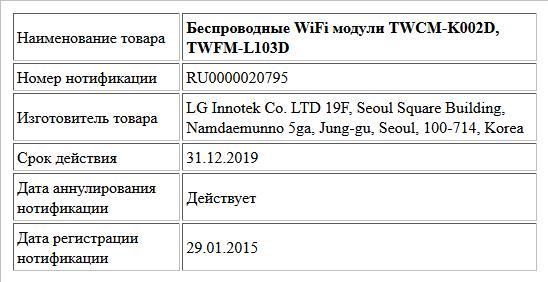 Беспроводные WiFi модули TWCM-K002D, TWFM-L103D