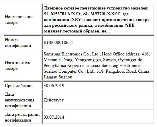 Лазерное сетевое печатающее устройство моделей SL-M5370LX/XEV, SL-M5370LX/SEE, где комбинация /XEV означает предназначение товара для российского рынка, а комбинация /SEE означает тестовый образец, не...