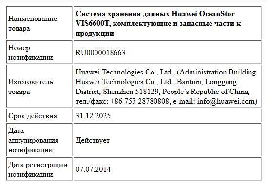 Система хранения данных Huawei OceanStor VIS6600T, комплектующие и запасные части к продукции