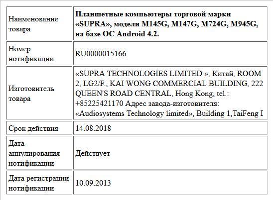 Планшетные компьютеры торговой марки «SUPRA», модели M145G, M147G, M724G, M945G, на базе ОС Android 4.2.