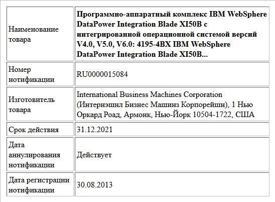 Программно-аппаратный комплекс IBM WebSphere DataPower Integration Blade XI50B с интегрированной операционной системой версий V4.0, V5.0, V6.0: 4195-4BX IBM WebSphere DataPower Integration Blade XI50B...