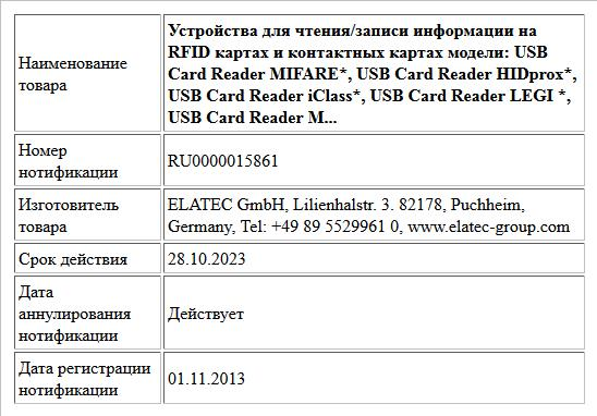 Устройства для чтения/записи информации на RFID картах и контактных картах модели: USB Card Reader MIFARE*, USB Card Reader HIDprox*, USB Card Reader iClass*, USB Card Reader LEGI *, USB Card Reader M...
