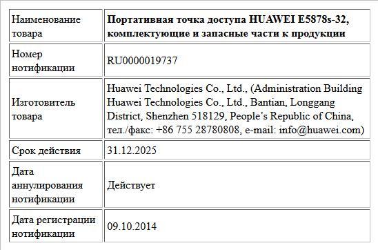 Портативная точка доступа HUAWEI E5878s-32, комплектующие и запасные части к продукции