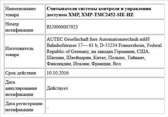 Считыватели системы контроля и управления доступом ХМР, XMP-TMC2452-SIE-HZ