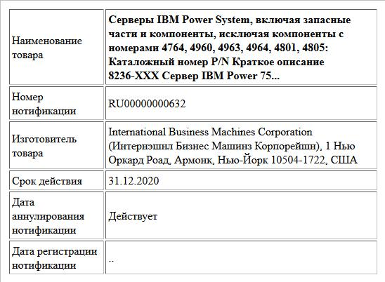 Серверы IBM Power System, включая запасные части и компоненты, исключая компоненты с номерами 4764, 4960, 4963, 4964, 4801, 4805:  Каталожный номер P/N Краткое описание 8236-XXX Сервер IBM Power 75...