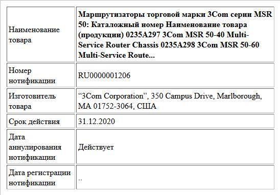Маршрутизаторы торговой марки 3Сom серии MSR 50: Каталожный номер Наименование товара (продукции) 0235A297  3Com MSR 50-40 Multi-Service Router Chassis  0235A298  3Com MSR 50-60 Multi-Service Route...