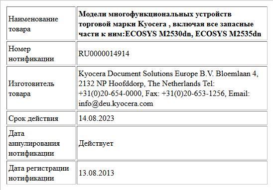 Модели многофункциональных устройств торговой марки Kyocera , включая все запасные части к ним:ECOSYS M2530dn, ECOSYS M2535dn