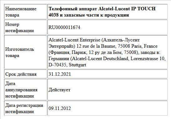 Телефонный аппарат Alcatel-Lucent IP TOUCH 4038 и запасные части к продукции