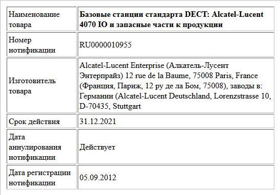 Базовые станции стандарта DECT: Alcatel-Lucent 4070 IO и запасные части к продукции