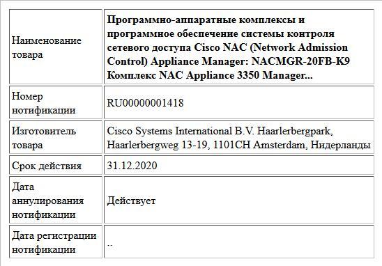 Программно-аппаратные комплексы и программное обеспечение системы контроля сетевого доступа Cisco NAC (Network Admission Control) Appliance Manager: NACMGR-20FB-K9 Комплекс NAC Appliance 3350 Manager...