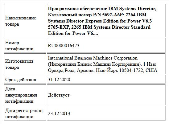 Программное обеспечение IBM Systems Director, Каталожный номер P/N 5692-A6P: 2264 IBM Systems Director Express Edition for Power V6.3 5765-EXP, 2265 IBM Systems Director Standard Edition for Power V6....