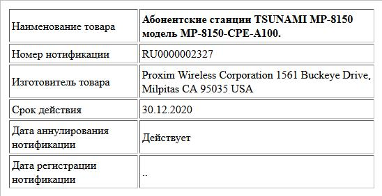Абонентские станции TSUNAMI MP-8150 модель MP-8150-CPE-A100.
