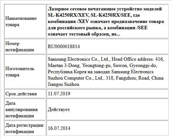 Лазерное сетевое печатающее устройство моделей SL-K4250RX/XEV, SL-K4250RX/SEE, где комбинация /XEV означает предназначение товара для российского рынка, а комбинация /SEE означает тестовый образец, не...