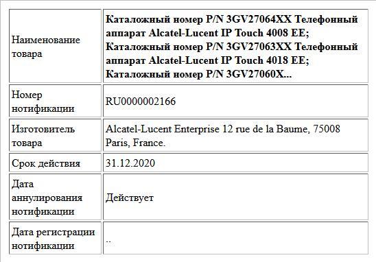 Каталожный номер P/N 3GV27064XX Телефонный аппарат Alcatel-Lucent IP Touch 4008 EE; Каталожный номер P/N 3GV27063XX Телефонный аппарат Alcatel-Lucent IP Touch 4018 EE; Каталожный номер P/N 3GV27060X...