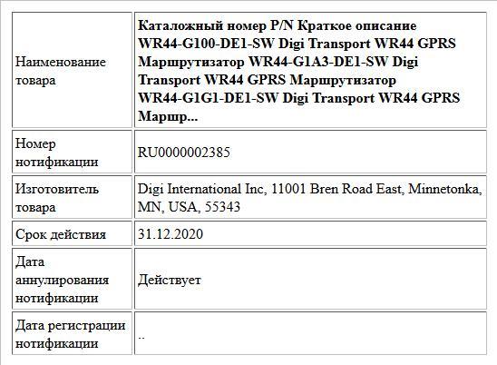 Каталожный номер P/N Краткое описание WR44-G100-DE1-SW Digi Transport WR44 GPRS Маршрутизатор WR44-G1A3-DE1-SW Digi Transport WR44 GPRS Маршрутизатор WR44-G1G1-DE1-SW Digi Transport WR44 GPRS Маршр...