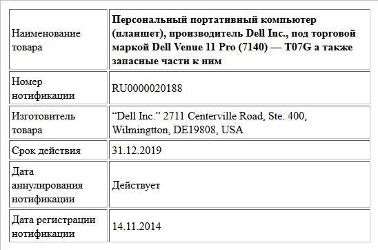 Персональный портативный компьютер (планшет), производитель Dell Inc., под торговой маркой Dell Venue 11 Pro (7140) — T07G а также запасные части к ним