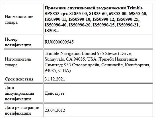 Приемник спутниковый геодезический  Trimble SPS855  арт. 81855-00, 81855-60, 69855-00, 69855-60, IS50990-11, IS50990-10, IS50990-12, IS50990-25, IS50990-40, IS50990-20, IS50990-15, IS50990-21, IS508...