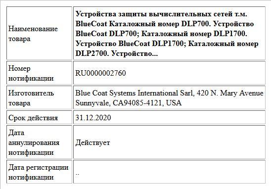 Устройства защиты вычислительных сетей т.м. BlueCoat Каталожный номер DLP700. Устройство BlueCoat DLP700; Каталожный номер DLP1700. Устройство BlueCoat DLP1700; Каталожный номер DLP2700. Устройство...