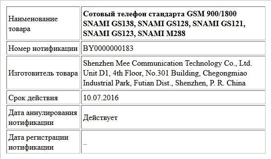Сотовый телефон стандарта GSM 900/1800 SNAMI GS138, SNAMI GS128, SNAMI GS121, SNAMI GS123, SNAMI M288