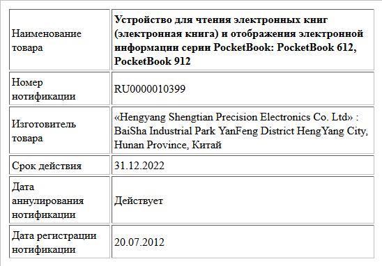 Устройство для чтения электронных книг (электронная книга) и отображения электронной информации серии PocketBook: PocketBook 612, PocketBook 912