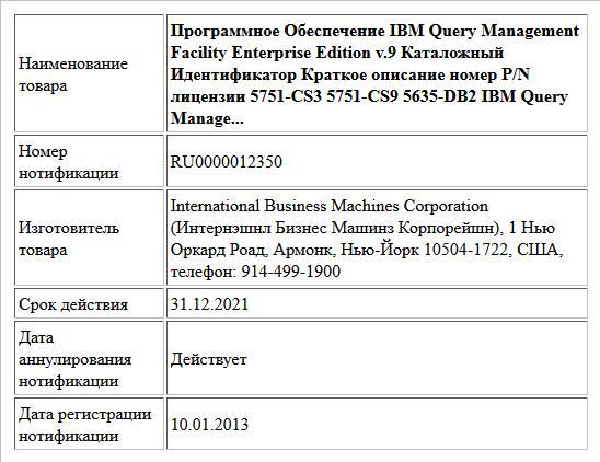 Программное Обеспечение IBM Query Management Facility Enterprise Edition v.9 Каталожный Идентификатор Краткое описание номер P/N   лицензии 5751-CS3 5751-CS9     5635-DB2          IBM Query Manage...