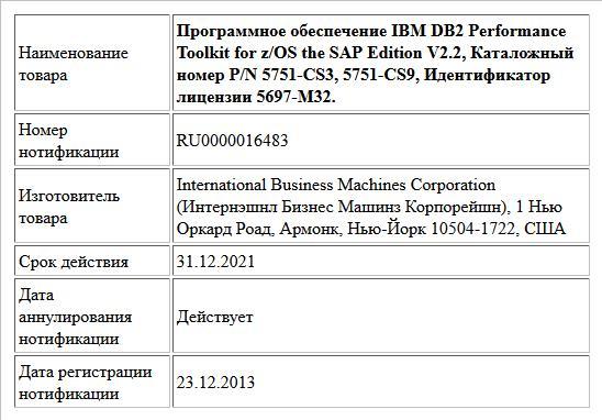 Программное обеспечение IBM DB2 Performance Toolkit for z/OS the SAP Edition V2.2, Каталожный номер P/N 5751-CS3, 5751-CS9, Идентификатор лицензии 5697-M32.