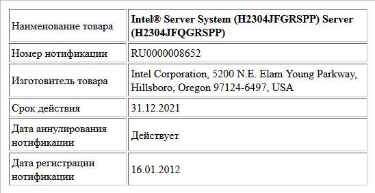 Intel® Server System (H2304JFGRSPP)  Server (H2304JFQGRSPP)