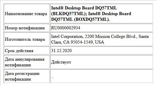 Intel® Desktop Board DQ57TML (BLKDQ57TML); Intel® Desktop Board DQ57TML (BOXDQ57TML).
