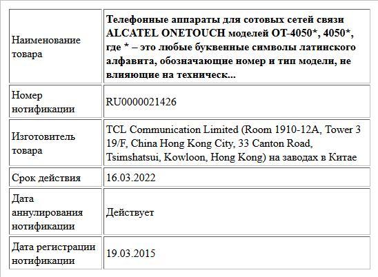 Телефонные аппараты для сотовых сетей связи ALCATEL ONETOUCH моделей OT-4050*, 4050*, где * – это любые буквенные символы латинского алфавита, обозначающие номер и тип модели, не влияющие на техническ...