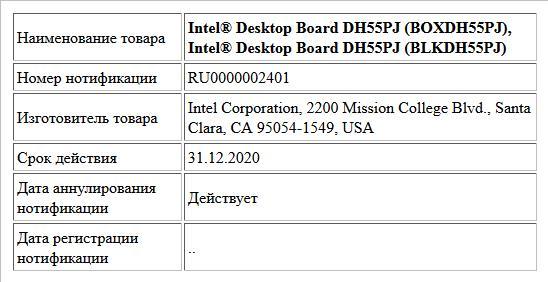 Intel® Desktop Board DH55PJ (BOXDH55PJ), Intel® Desktop Board DH55PJ (BLKDH55PJ)