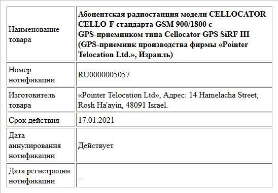 Абонентская радиостанция модели CELLOCATOR CELLO-F стандарта GSM 900/1800 с GPS-приемником типа Cellocator GPS SiRF III (GPS-приемник производства фирмы «Pointer Telocation Ltd.», Израиль)