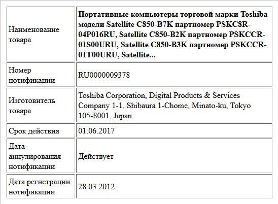 Портативные компьютеры торговой марки Toshiba модели Satellite C850-B7K партномер PSKC8R-04P016RU, Satellite C850-B2K партномер PSKCCR-01S00URU, Satellite C850-B3K партномер PSKCCR-01T00URU, Satellite...