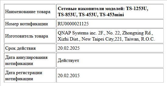Сетевые накопители моделей: TS-1253U, TS-853U, TS-453U, TS-453mini