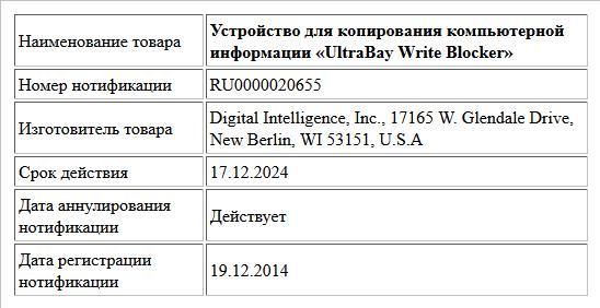 Устройство для копирования компьютерной информации «UltraBay Write Blocker»