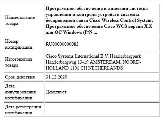 Программное обеспечение и лицензии системы управления и контроля устройств системы  беспроводной связи Cisco Wireless Control System: Программное обеспечение Cisco WCS версия X.X для ОС Windows (P/N ...