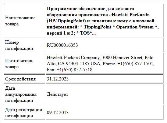 Программное обеспечение для сетевого оборудования производства «Hewlett-Packard» (HP/TippingPoint) и лицензии к нему с ключевой информацией: * TippingPoint * Operation System *, версий 1 и 2; * TOS*, ...