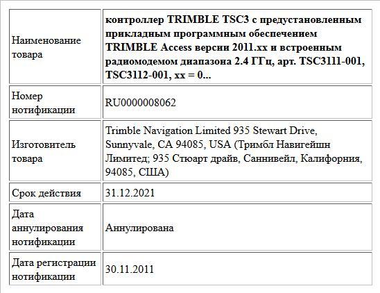 контроллер TRIMBLE TSC3 с предустановленным  прикладным программным обеспечением TRIMBLE Access версии 2011.xx и встроенным  радиомодемом диапазона 2.4 ГГц,  арт. TSC3111-001, TSC3112-001,  xx = 0...