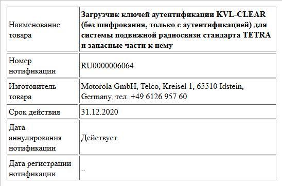 Загрузчик ключей аутентификации KVL-CLEAR (без  шифрования, только с аутентификацией) для системы подвижной радиосвязи стандарта TETRA и запасные части к нему