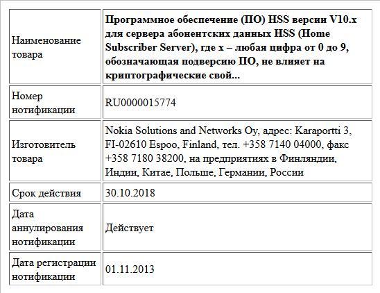 Программное обеспечение (ПО) HSS версии V10.x для сервера абонентских данных HSS (Home Subscriber Server), где x – любая цифра от 0 до 9, обозначающая подверсию ПО, не влияет на криптографические свой...