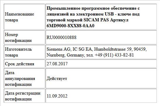 Промышленное программное обеспечение с лицензией на электронном USB - ключе под торговой маркой SICAM PAS Артикул 6MD9000-8XX88-0AA0