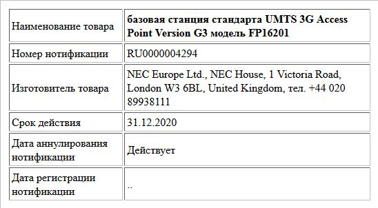 базовая станция стандарта UMTS 3G Access Point Version G3 модель FP16201