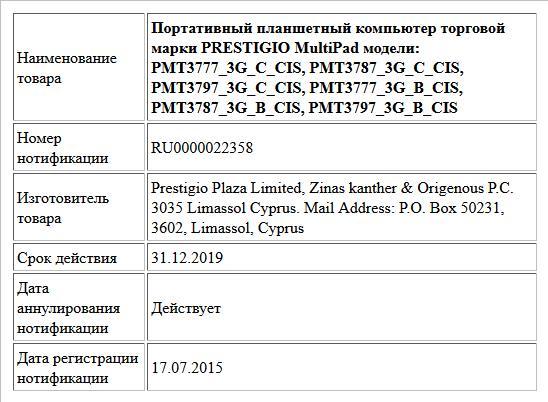 Портативный планшетный компьютер торговой марки PRESTIGIO MultiPad модели: PMT3777_3G_C_CIS, PMT3787_3G_C_CIS, PMT3797_3G_C_CIS, PMT3777_3G_В_CIS, PMT3787_3G_В_CIS, PMT3797_3G_В_CIS